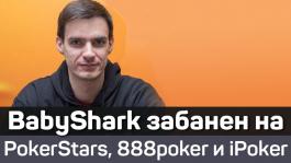 Андрей «BabyShark» забанен почти во всех крупных румах — реакция сообщества