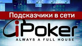 Игрок NikitaJuS чуть не стал оператором подсказчика в сети iPoker