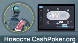 Сайт CashPoker.org уже раздал 340 бездепозитов по $50