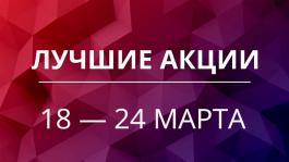 Акции предстоящей недели 18 — 24 марта