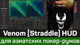 Venom [Straddle] HUD для игры в китайских покер-румах