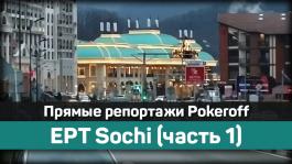 EPT Sochi: заметки на полях
