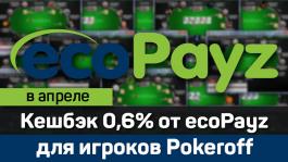 Акция ecoPayz с Pokeroff: «Делай депозиты и получай кешбэк»