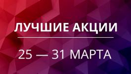Акции предстоящей недели 25 — 31 марта