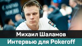 Михаил Шаламов: живые турниры — это отдых от гринда и рутины