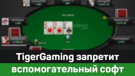 В покер-руме TigerGaming запретят вспомогательный софт