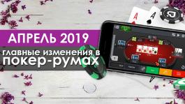 Главные изменения в покер-румах: апрель 2019