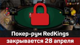 RedKings закрывается 28 апреля