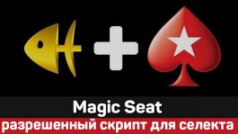 Покерный софт MagicSeat: интервью Покерофф с разработчиками