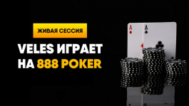 Как там кеш-игра на 888poker днем?