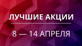 Акции предстоящей недели 8 — 14 апреля
