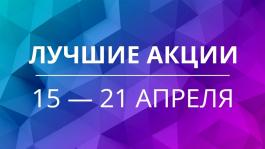 Акции предстоящей недели 15 — 21 апреля