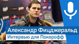 Александр «TheAssassinato» Фицджеральд: «Я всегда был игроком-эксплуататором»