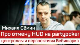 Михаил Сёмин: интервью для Pokeroff