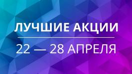Акции предстоящей недели 22 — 28 апреля