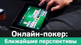 Насколько важен покер для гемблинг операторов?