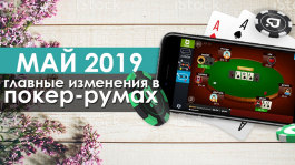 Главные изменения в покер-румах: май 2019