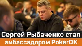 Сергей «Gipsy74» Рыбаченко — новый амбассадор PokerOK