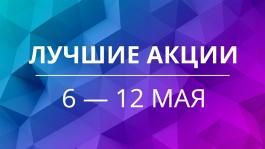 Акции предстоящей недели 6 — 12 мая
