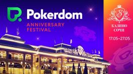Сможет ли Покердом перебить гарантию в $500.000 в Main Event?