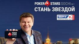 PokerStars подписали Дмитрия Губерниева: кто следующий?