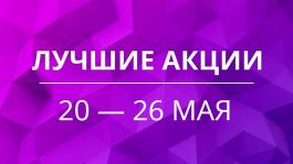 Акции предстоящей недели 20 — 26 мая
