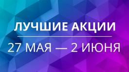 Акции предстоящей недели 27 мая — 2 июня