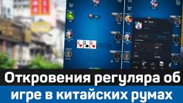 Откровения анонимного регуляра об игре в китайских покер-румах