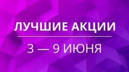 Акции предстоящей недели 3 — 9 июня