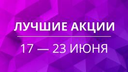 Акции предстоящей недели 17 — 23 июня
