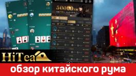 Китайский рум HiTea: игра в Холдем до NL1K