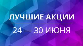 Акции предстоящей недели 24 — 30 июня