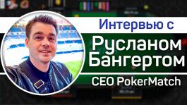 Руслан Бангерт: «Главная причина для игры на PokerMatch — это поле»