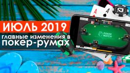 Главные изменения в покер-румах: июль 2019