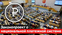 Законопроект «О национальной платежной системе» — что нужно знать о нем?