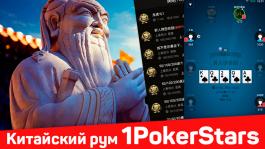 1PokerStars (RealPoker): новый китайский мобильный рум