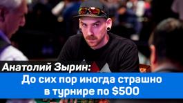 Анатолий «Dykalis» Зырин: интервью для Pokeroff