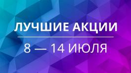 Акции предстоящей недели 8 — 14 июля