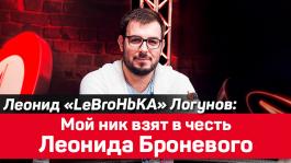 LeBroHbKA: «Мой кумир — Леонид Броневой»