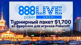 Пакет на 888Live в Сочи за $1,700 для игроков Pokeroff — розыгрыш 28 июля