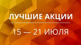 Акции предстоящей недели 15 — 21 июля