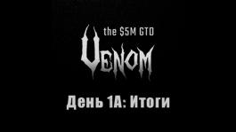 The Venom с гарантией $5.000.000 стартовал на PokerKing: оверлея не будет?