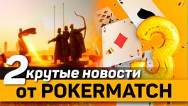 2 позитивные новости от PokerMatch: юбилейные турниры и сателлиты на живую серию