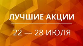 Акции предстоящей недели 22 — 28 июля