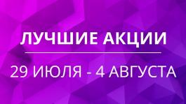 Акции предстоящей недели 29 июля — 4 августа
