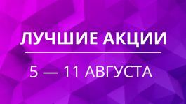 Акции предстоящей недели 5 — 11 августа
