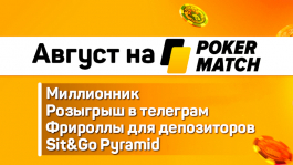 4 хороших повода для регистрации на PokerMatch в августе