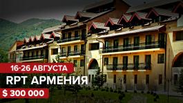 Vbet Russian Poker Tour в Армении — до старта ровно неделя