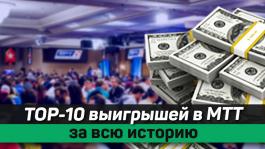 Топ-10 крупных выигрышей в онлайн-покере в отдельно взятом турнире