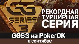 Рекордная Good Game Series 3 — 8-29 сентября на PokerOK ($50 mln GTD)